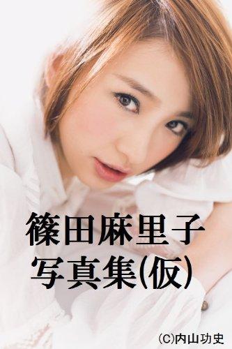 篠田麻里子写真集(仮)