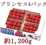 【ご自宅用】福岡産 いちご あまおう プリンセス4パック 1,200g 高級ブランド 甘くて うまい イチゴ (ダンボール) 農家直送