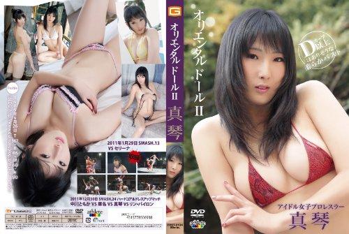 真琴 オリエンタルドールII [DVD]