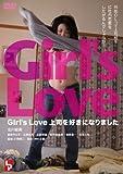 Girl\\\'s Love 上司を好きになりました [DVD]
