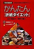 かんたん『折紙ダイエット』—特定保健指導・今日から始める食事デザイン