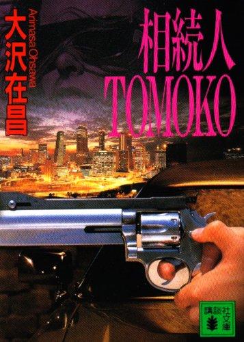 相続人TOMOKO