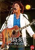 永久保存版 河島英五 / ギター弾き語り曲集
