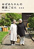 Amazon.co.jpおばあちゃんの精進ごはん その2