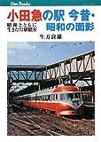 小田急の駅 今昔・昭和の面影 (キャンブックス)