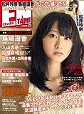 ENTAME (エンタメ) 2013年 10月号 [雑誌]