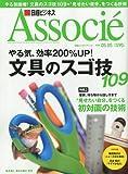 日経ビジネス Associe (アソシエ) 2009年 5/5号 [雑誌]