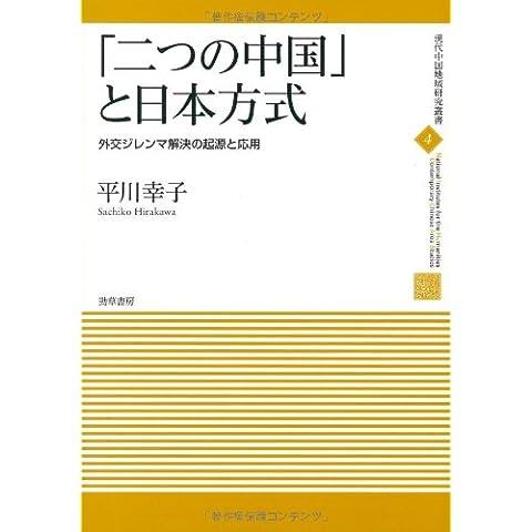 「二つの中国」と日本方式 (現代中国地域研究叢書)