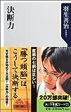決断力 (角川oneテーマ21)images