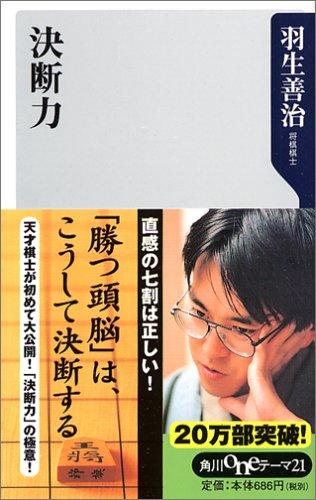 決断力 (角川oneテーマ21) -
