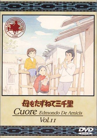 母をたずねて三千里(11) [DVD]