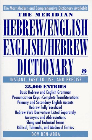 The Meridian Hebrew/English English/Hebrew Dictionary...