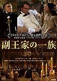イタリアの映画監督ロベルト・ファエンツァ作品「副王家の一族」 [DVD] Roberto Faenza