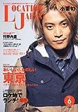 LOCATION JAPAN (ロケーション ジャパン) 2011年 06月号 [雑誌]