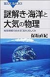 謎解き・海洋と大気の物理 (ブルーバックス)