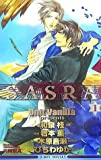 SASRA 1 (1) (B-BOY NOVELS)