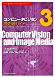 Amazon.co.jp: コンピュータビジョン最先端ガイド 3 (CVIMチュートリアルシリーズ): 岡谷 貴之, 八木 康史, 斎藤 英雄: 本