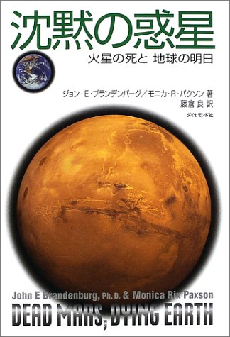 沈黙の惑星―火星の死と地球の明日