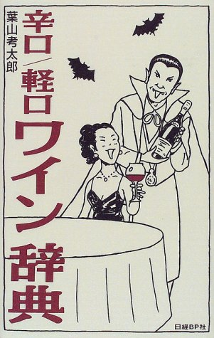 辛口/軽口ワイン辞典