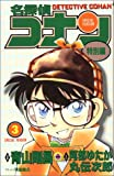 名探偵コナン―特別編 (3) (てんとう虫コミックス)