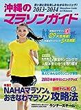 沖縄のマラソンガイド 2013-2014