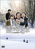 雪だるま ~Snow Love~ DVD-BOX