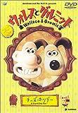 ウォレスとグルミット~チーズ・ホリデー~