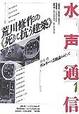 """水声通信〈no.1(2005年11月号)〉特集 荒川修作の""""死に抗う建築"""""""