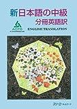 新日本語の中級 分冊英語訳