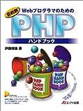 Webプログラマのための目的別PHPハンドブック