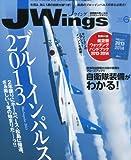 J Wings (ジェイウイング) 2013年6月号
