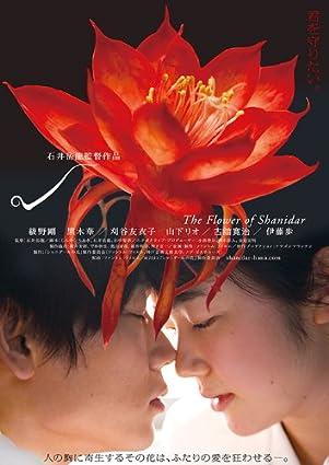 シャニダールの花 特別版 [DVD]