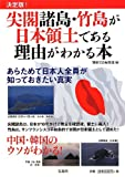 決定版! 尖閣諸島・竹島が日本領土である理由がわかる本 (宝 ...
