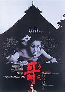 哥(うた)[HDニューマスター版] [DVD]