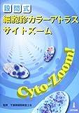 設問式細胞診カラーアトラスサイトズーム