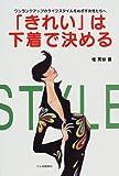 「きれい」は下着で決める—ワンランクアップのライフスタイルをめざす女性たちへ