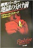 悪党パーカー/地獄の分け前 (ハヤカワ・ミステリ文庫)