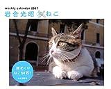 岩合光昭×ねこ週めくりカレンダー 2007 ([カレンダー])