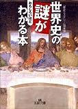 世界史の謎がおもしろいほどわかる本 (王様文庫)