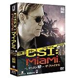 CSI:�ޥ����� ����ѥ��� DVD-BOX ��������10 �����ե����ʥ�