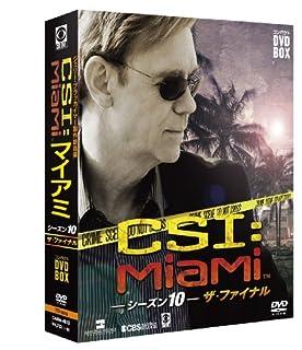 CSI:マイアミ コンパクト DVD-BOX シーズン10 ザ・ファイナル