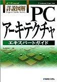詳説図解 PCアーキテクチャエキスパートガイド (Expert guide series―e‐Trend)