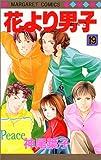 花より男子(だんご) (19) (マーガレットコミックス (2766))