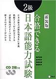 合格できる2級日本語能力試験 (アルクの日本語テキスト)