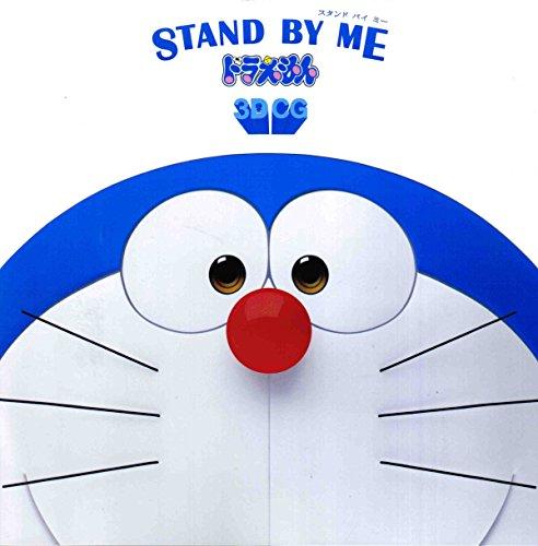【チラシ、紙うちわ付映画パンフレット】 『STAND BY ME ドラえもん』 出演(声):水田わさび.大原めぐみ.かかずゆみ