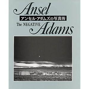 アンセル・アダムスの写真術—The Negative