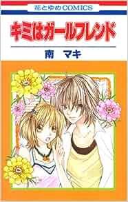 Kimi Wa Gāru Furendo: Maki Minami: 9784592188261: Amazon.com: Books
