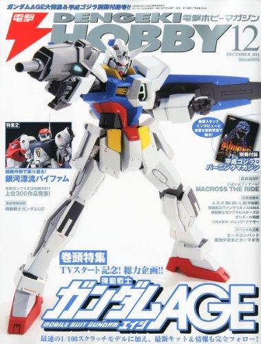 電撃 HOBBY MAGAZINE (ホビーマガジン) 2011年 12月号 [雑誌]