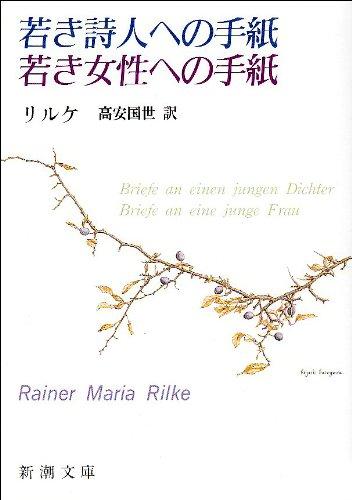 若き詩人への手紙・若き女性への手紙 (新潮文庫)