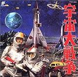 宇宙大戦争 / 伊福部昭, サントラ (CD - 1996)